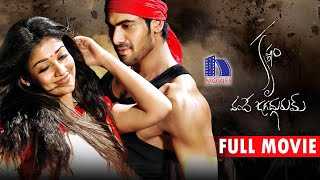 Krishnam Vande Jagadugurum Full Movie || Nayanthara, Rana Daggubati, Krish