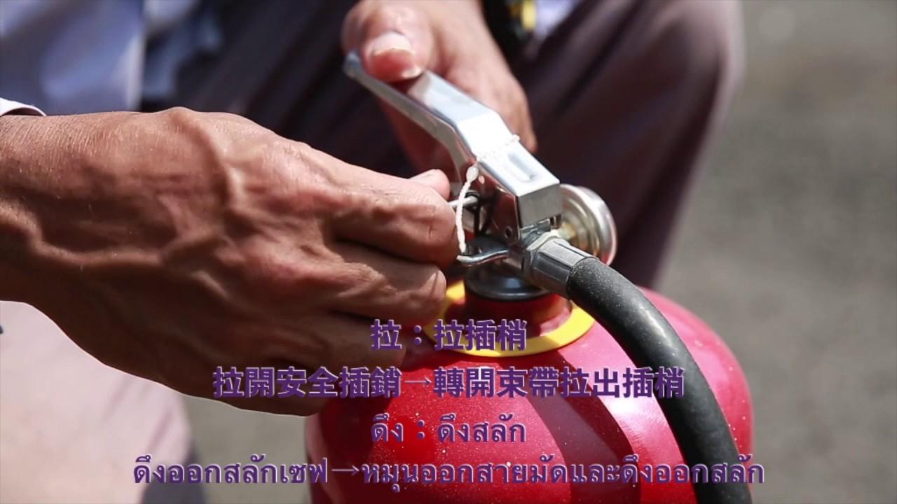 高雄市政府消防局-滅火器操作使用說明(泰國)