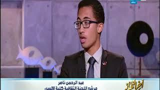اخر النهار | اللقاء الكامل الاعلامي خالد صلاح مع شباب اتحدا طلاب مصر