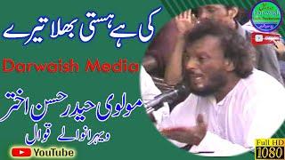 Download molvi haedar hassan ....Ki hai hasti bhala tere Mp3