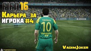 FIFA 16 | Карьера за игрока #4 [Неужели это произошло?]