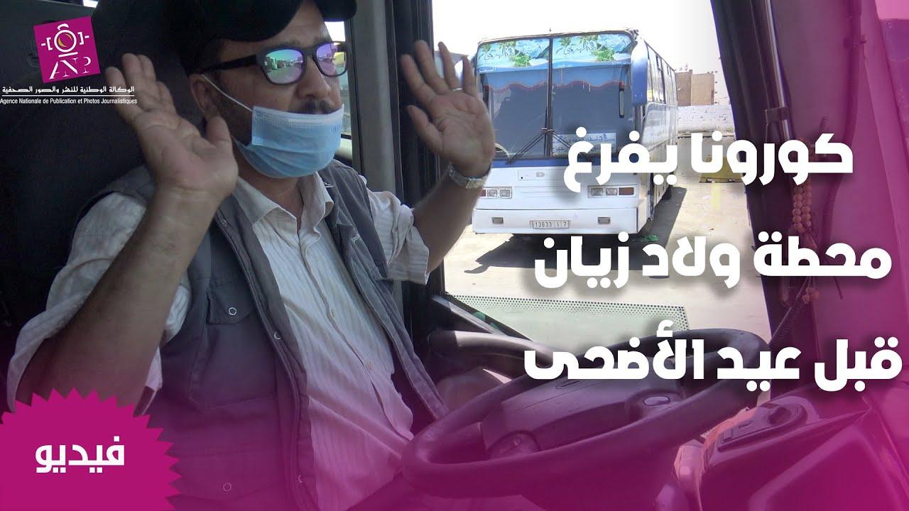 كورونا يفرغ محطة ولاد زيان ويعمق معانات سائقي حافلات نقل المسافرين قبل عيد الأضحى