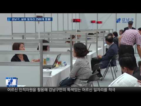 강남구, 실버 일자리 2560개 창출!