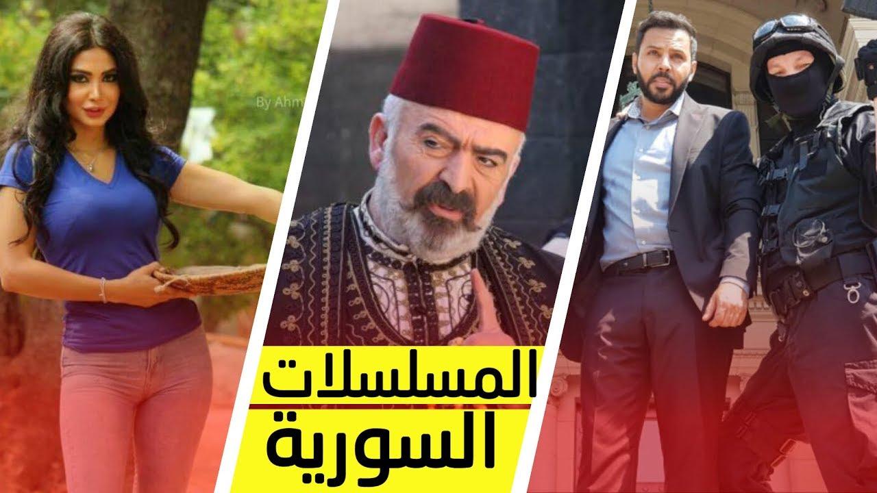 حصرياً شاهد الأن | قائمة جميع المسلسلات السورية التي ستعرض في شهر رمضان المبارك 2019