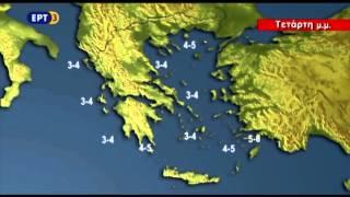 ΕΡΤ3 - ΣΥΝΤΟΜΟ ΔΕΛΤΙΟ ΚΑΙΡΟΥ 06/10/2015