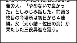 大相撲初金星の佐田の海「憧れの横綱に勝てた」と笑み https://www.yout...