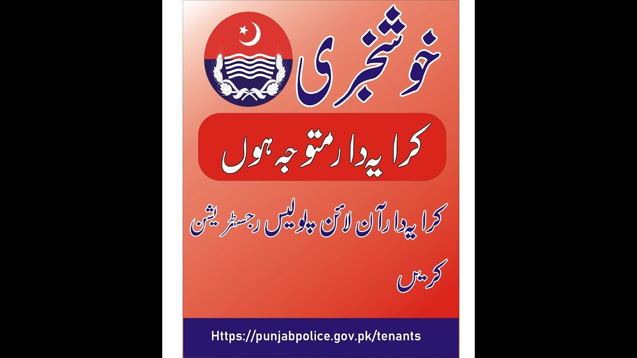 Tenats Registration Punnjab Police Form In Urdu Youtube