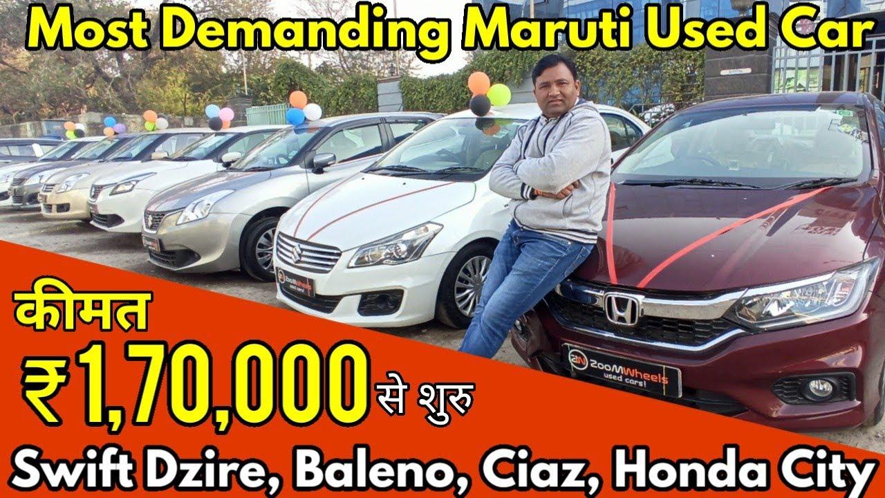 Anspruchsvollstes gebrauchtes Maruti & Honda Auto zum Verkauf Preis £ 1.70 nur lac | Swift Dzire, Baleno, Ciaz l NTE + video