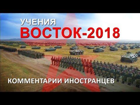 «ВОСТОК-2018» - Комментарии