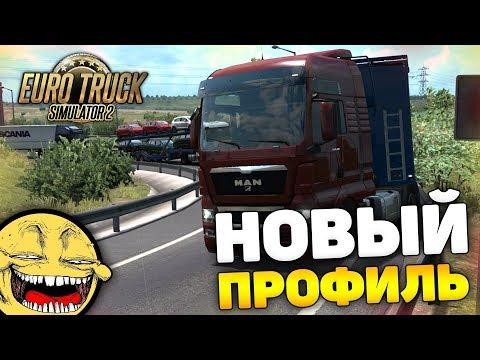 НАЧАЛ НОВУЮ ХАРДКОРНУЮ КАРЬЕРУ! - Euro Truck Simulator 2