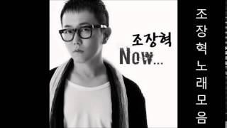 조장혁 히트곡 노래모음