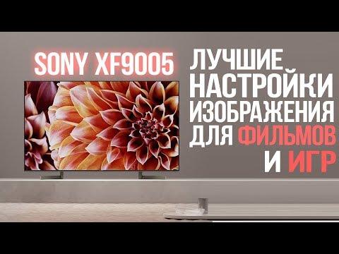 SONY XF9005 Настройки Изображения для ФИЛЬМОВ PS4 и XBOX ONE