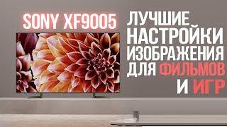 настройка изображения на TV SONY XF 9005/ Image adjustment on SONY XF 9005 TV