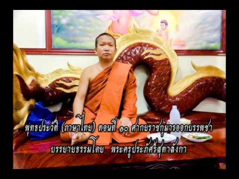 พุทธประวัติ (ภาษาไทย) ตอนที่ ๑๐ ศากยราชกุมารออกบรรพชา