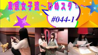 2013/02/24 NACK5「東京女子流~ひめスタ*」 トークのみ.