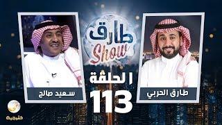 برنامج طارق شو الحلقة 113 - ضيف الحلقة سعيد صالح