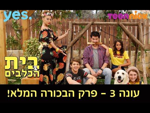 בית הכלבים 3 - פרק 1 המלא!