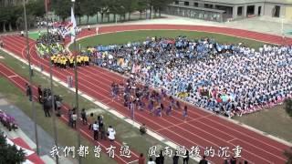 中山女高112屆畢業歌 蘇打綠「當我們一起走過」MV(高畫質版)