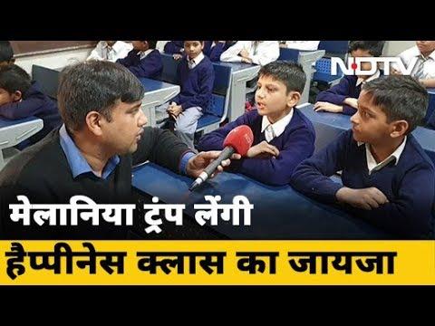 Delhi के सरकारी स्कूल में जाएंगी Melania Trump, 'Happiness Class' का लेंगी जायजा