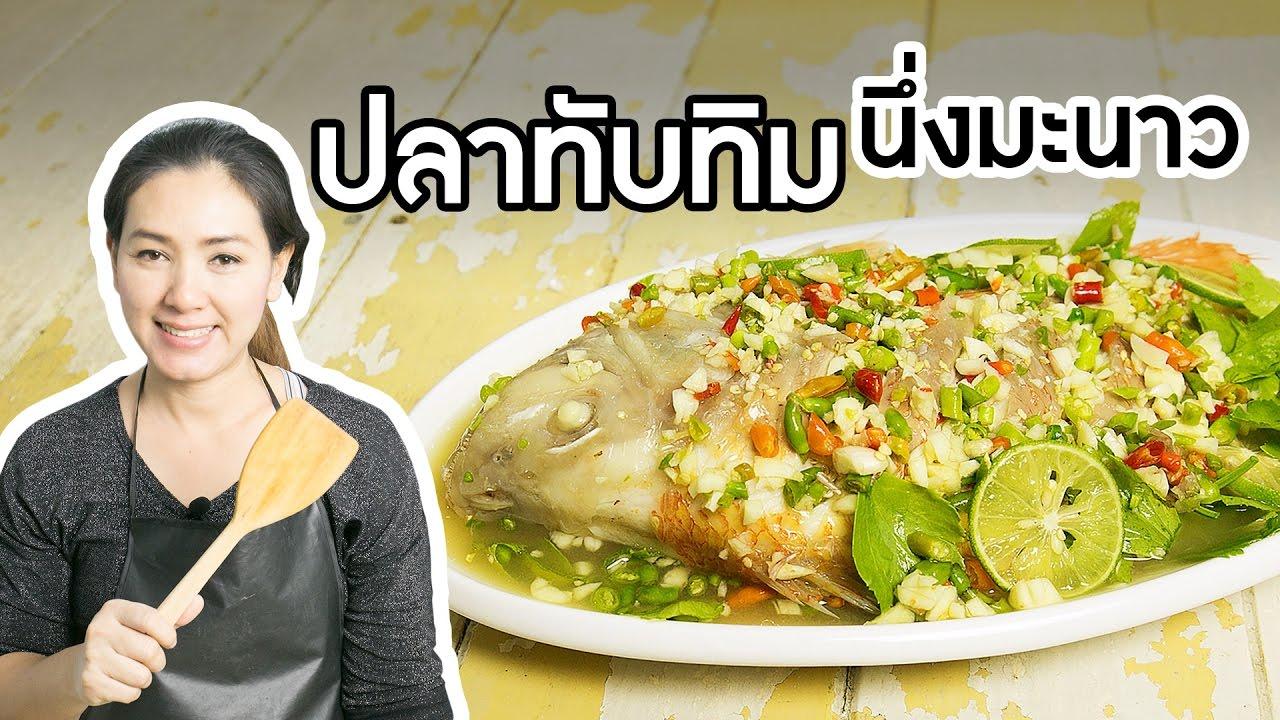 สอนทำอาหารไทย ปลาทับทิมนึ่งมะนาว ทำอาหารง่ายๆ | ครัวพิศพิไล