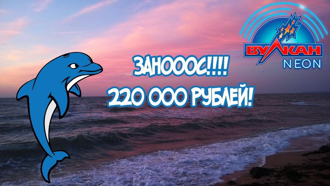 Занос на 220 000 Рублей в Казино Вулкан Неон!!! | Вулкан Неон Казино Онлайн