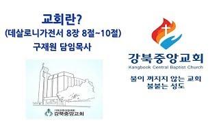 강북중앙교회 주일설교 교회란 데살로니가전서 3장8절10…