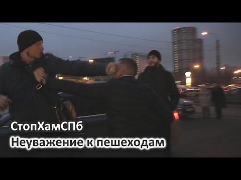 СтопХамСПб - Неуважение к пешеходам