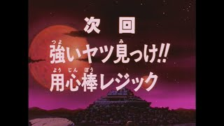 """✪ The Next Episode Preview for Episode 5 of the Dragon Ball GT Anime (in Japanese). The Episode is called """"強いヤツ見っけ!!用心棒レジック (Tsuyoi Yatsu ..."""