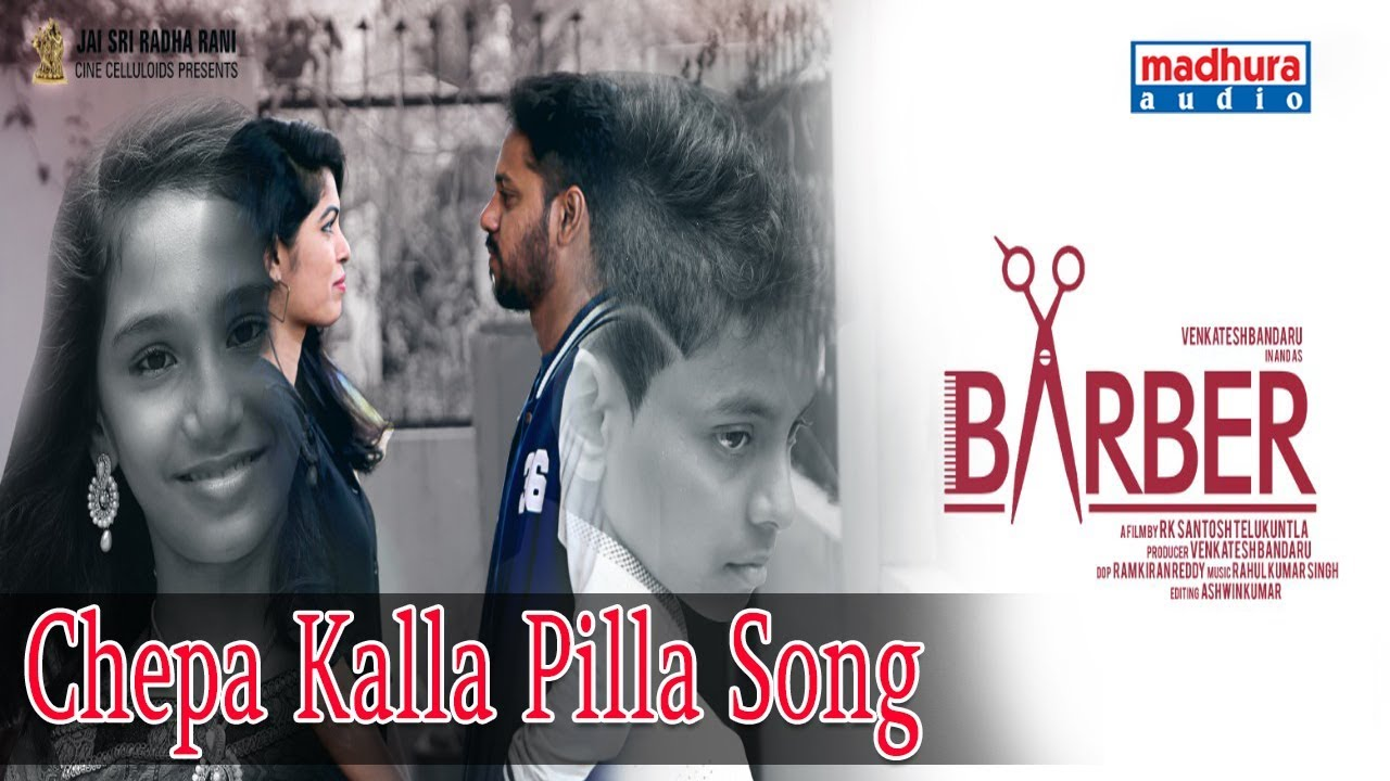 Chepa kalla Pilla Full Song || Barber Movie || Venkatesh Bandaru , Jayashree Srinivas || Rahul Kumar