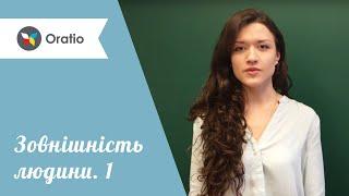 Уроки польської мови. Як описати зовнішність людини. Частина І.