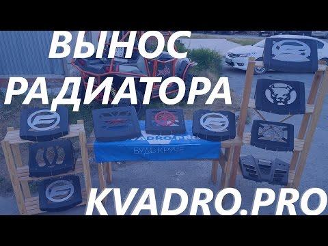 Зачетный вынос радиатора на квадроциклы от КвадроПро