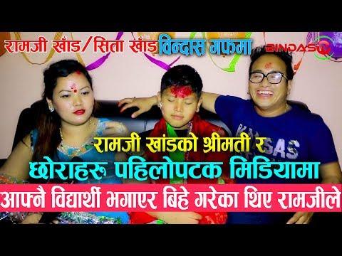 रामजी खाँडको श्रीमती र छोराहरु पहिलोपटक मिडियामा Ramji Khand Sita Khand & Sons  Bindas Guff