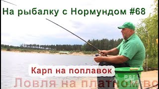 Карп на поплавок. На рыбалку с Нормундом #68
