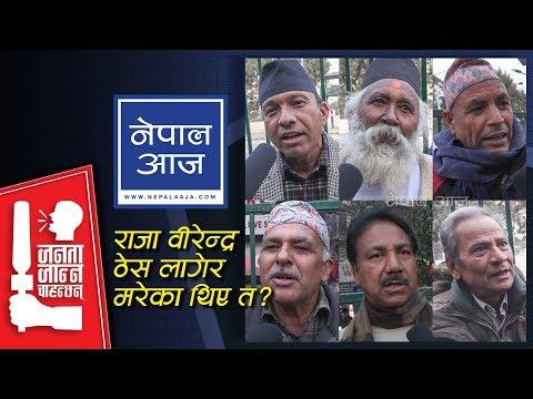 जनता जान्न चाहन्छन्ः मदन भण्डारी त्रिशुलीमा, खड्ग ओली शिंहदरबारमा कसरी ?   Nepal Aaja