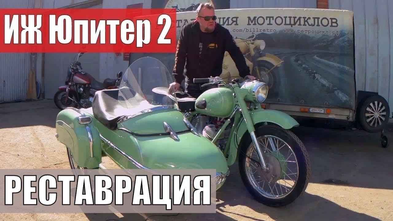 Мотоцикл Иж Юпитер 2 с коляской. Восстановлен мотоателье Ретроцикл .
