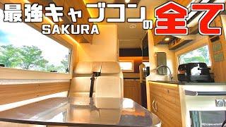 2020年大注目!最強の完全自立型キャンピングカー「SAKURA」を丸裸にしてみた!
