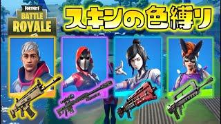 【Fortnite】スキンの色で武器縛り!ヘリコプターヘビスナがまたしても炸裂…