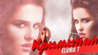 Elvira T - Криминал