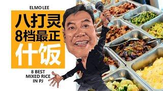 八打灵8档最正什饭  Best Mixed Rice in PJ