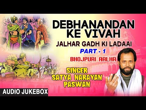 DEBHANANDAN KE VIVAH JALHAR GADH KI LADAAI PART -1| ALHA AUDIO| SINGER - SATYA NARAYAN PASWAN