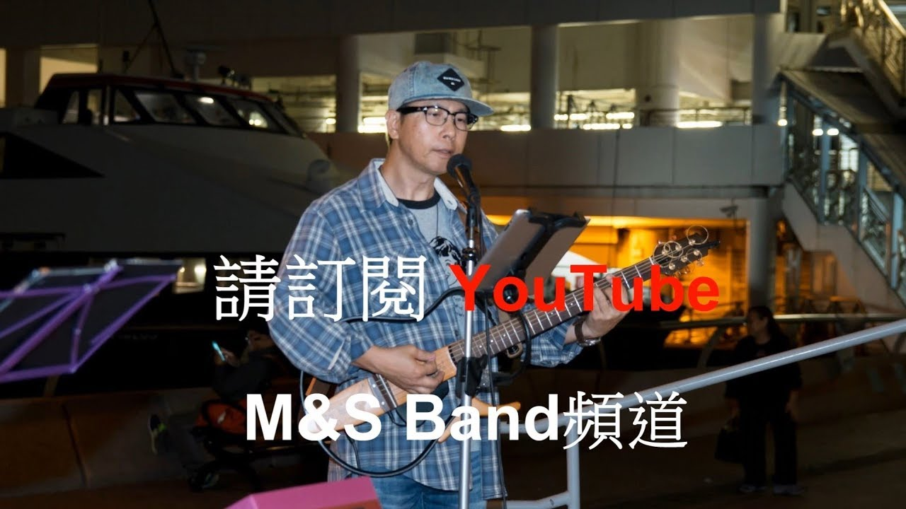 KTV歌詞字幕 愛的初體驗 -- Sunny 結他 -- Maria & Sunny 音樂分享 香港中環5/6號碼頭 - YouTube