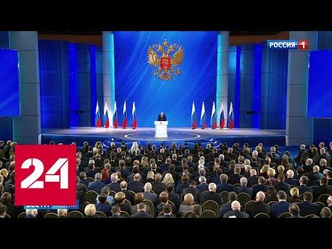 Перемены в Конституции: Россия следует общемировой практике суверенных государств - Россия 24