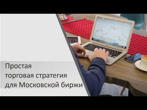 Простая торговая стратегия для Московской биржи от Ивана Коваль-Зайцева