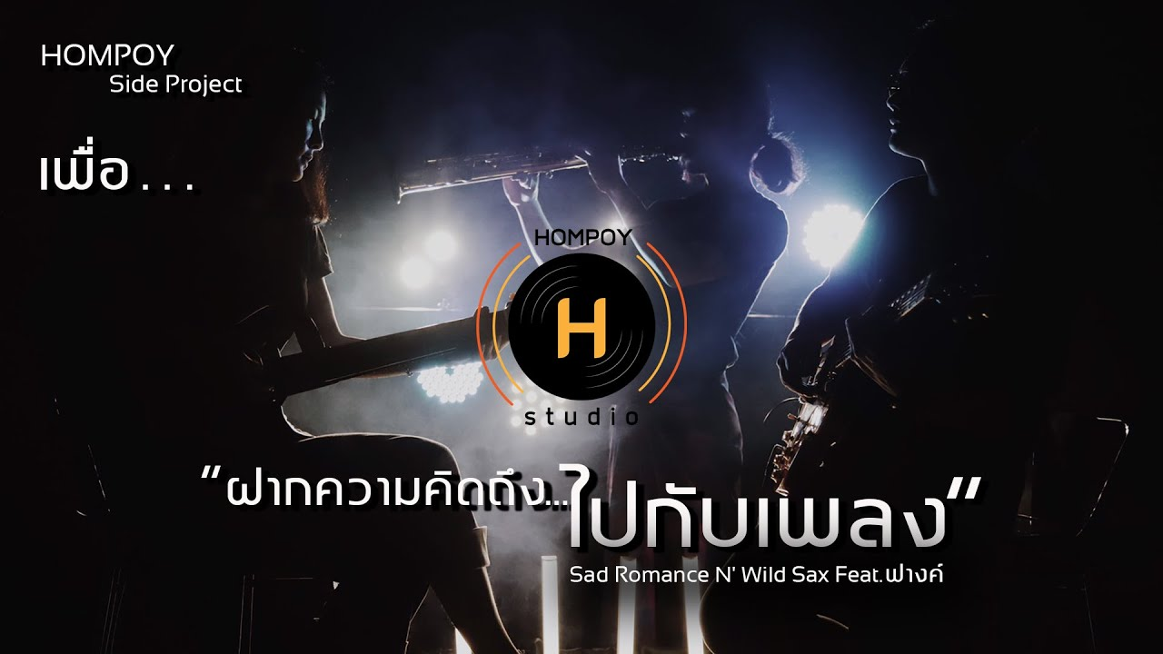 ฝากความคิดถึงไปกับเพลง - Sad Romance N' Wild Sax Feat.ฟางค์ 【Official MV】