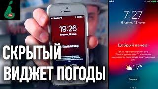 Скрытый виджет погоды в iOS 12 [ Как его включить ]