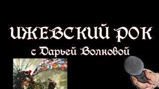"""видео: Группа """"Б.F!""""  в гостях у Ижевского рока"""