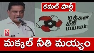Kamal Haasan Launches Political Party, Names It 'Makkal Needhi Maiyam' | V6 News