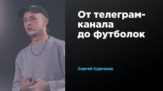От телеграм-канала до футболок | Сергей Сурганов | Prosmotr