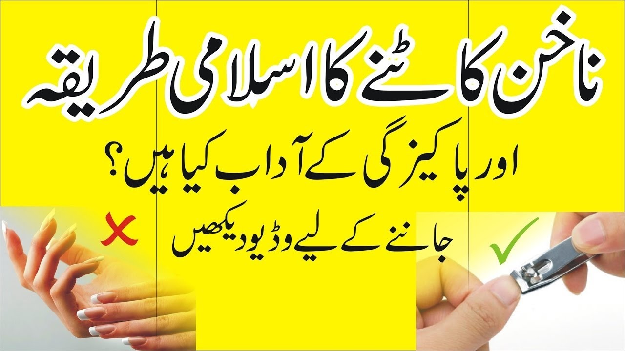 Naakhun kaatnay ka sunnat tareeka, how to cut nails islamic way ...
