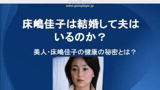 床嶋佳子さんは美人ですね 2014年で50歳になるとはとても思えない 美貌...